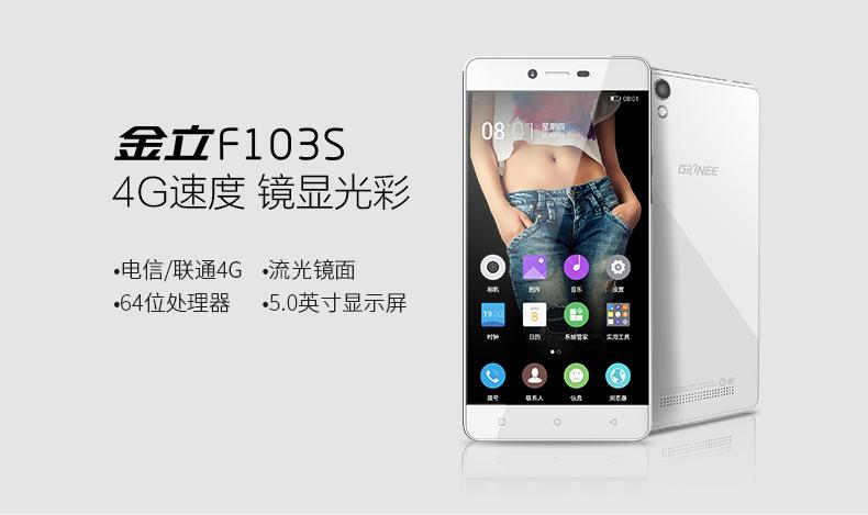 Gionee 金立 手机 F103四核智能手机5寸高清屏800万像素双卡移动4