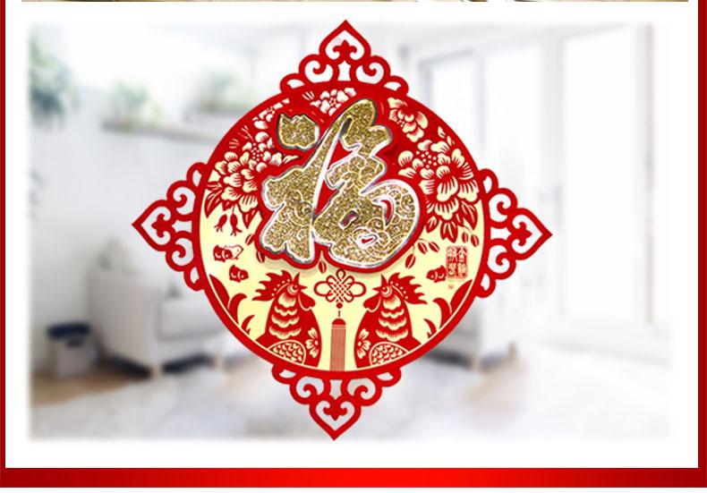一个 立体福字贴 双层植绒创意剪纸画 鸡年春节装饰用品